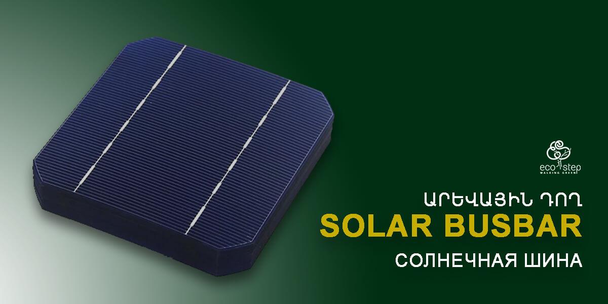 solar-busbar